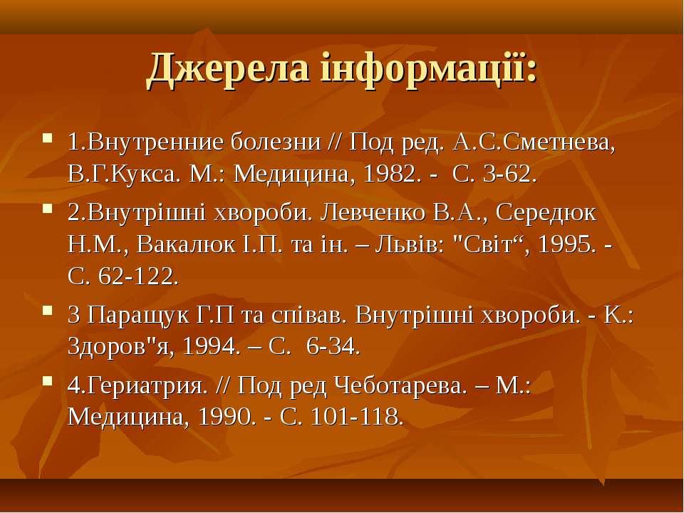 Джерела інформації: 1.Внутренние болезни // Под ред. А.С.Сметнева, В.Г.Кукса....