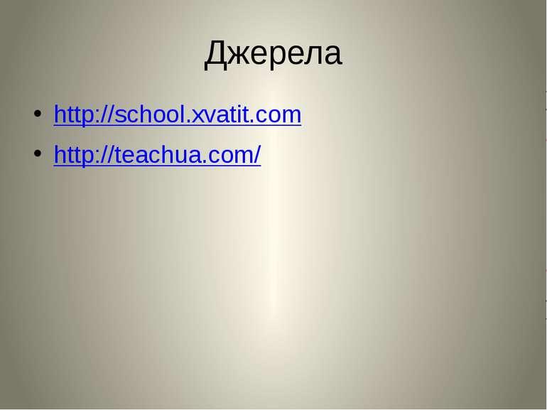 Джерела http://school.xvatit.com http://teachua.com/
