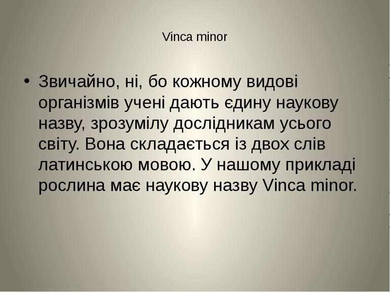 Vinca minor Звичайно, ні, бо кожному видові організмів учені дають єдину наук...