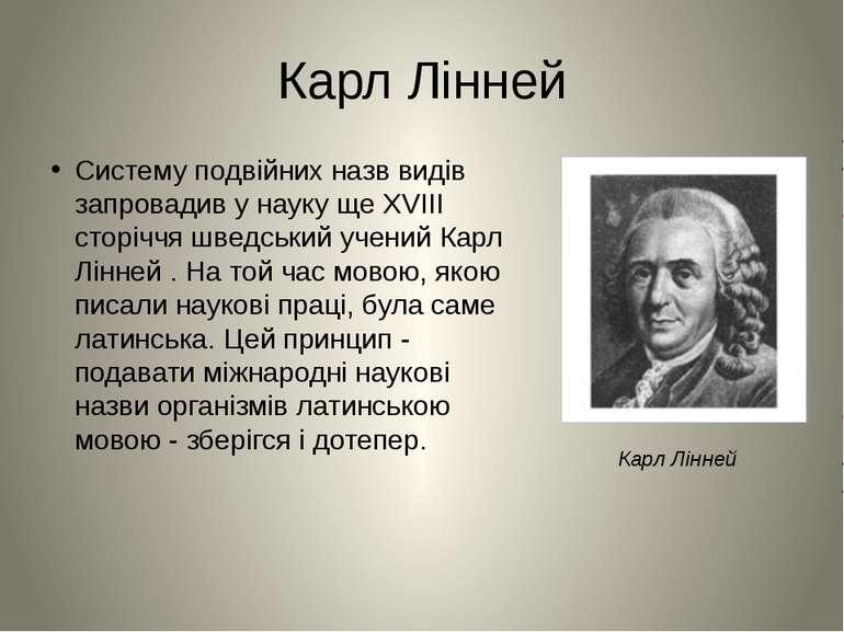 Карл Лінней Систему подвійних назв видів запровадив у науку ще XVIII сторіччя...