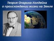 Теория Опарина-Холдейна о происхождении жизни на Земле