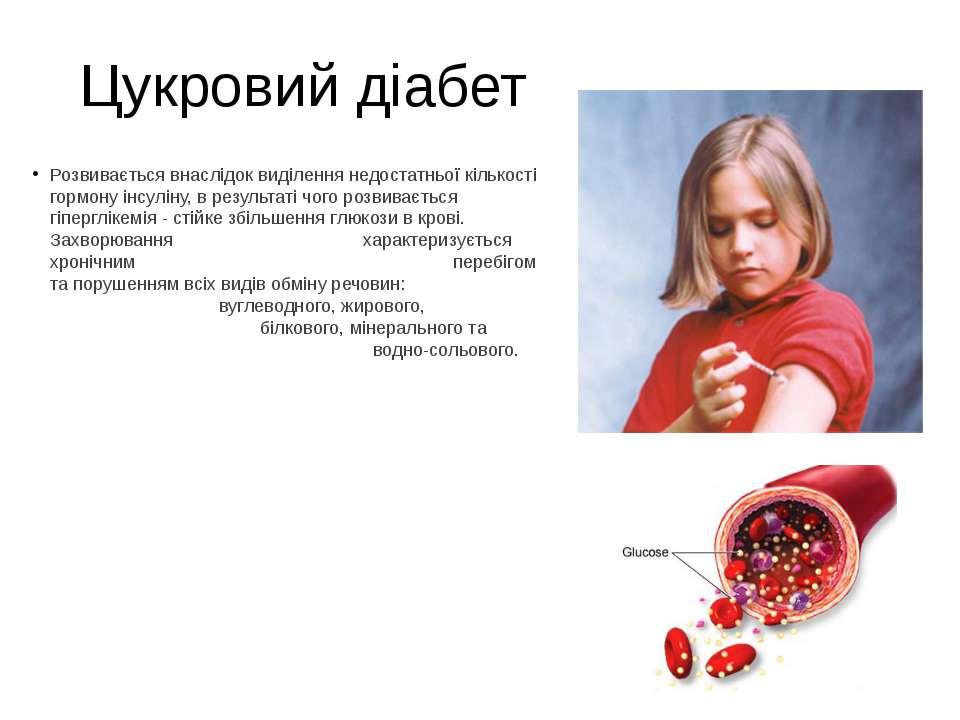 Розвивається внаслідок виділення недостатньої кількості гормону інсуліну, в р...