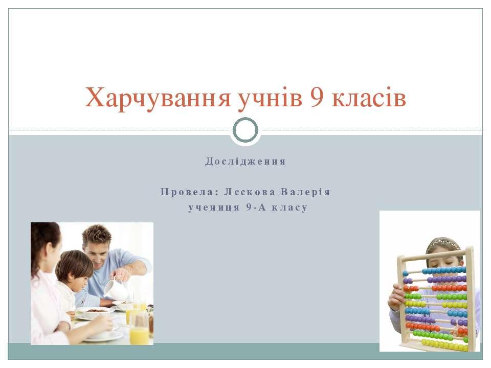 Дослідження Провела: Лєскова Валерія учениця 9-А класу Харчування учнів 9 класів