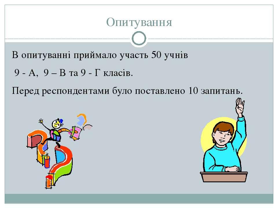Опитування В опитуванні приймало участь 50 учнів 9 - А, 9 – В та 9 - Г класів...