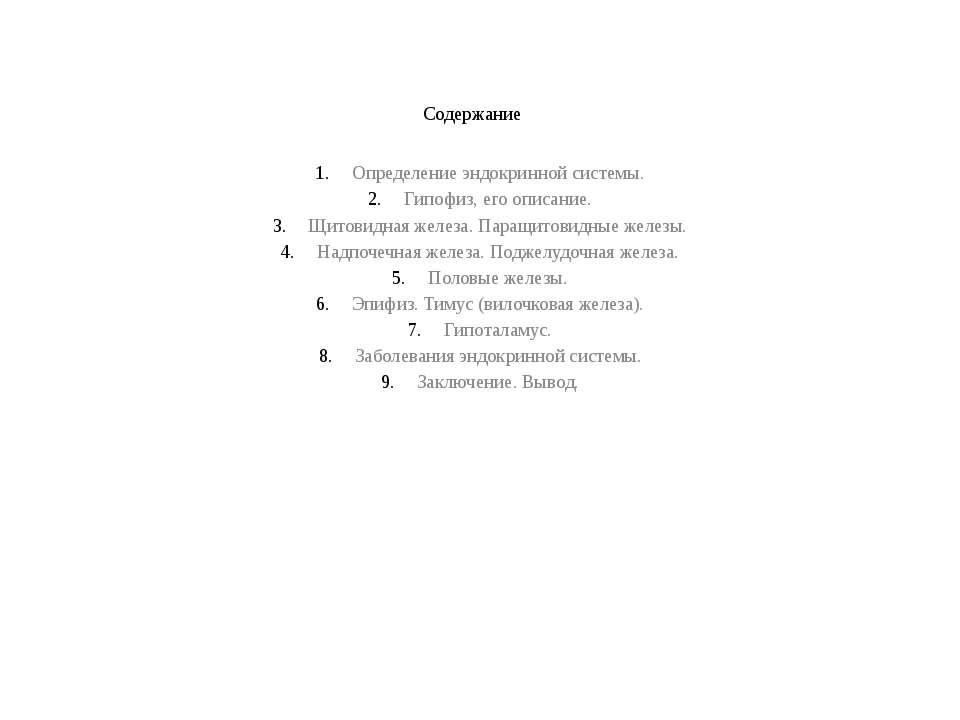 Содержание Определение эндокринной системы. Гипофиз, его описание. Щитовидная...