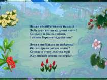 Невже в майбутньому на світі Не будуть квітнуть дивні квіти? Конвалії й фіалк...