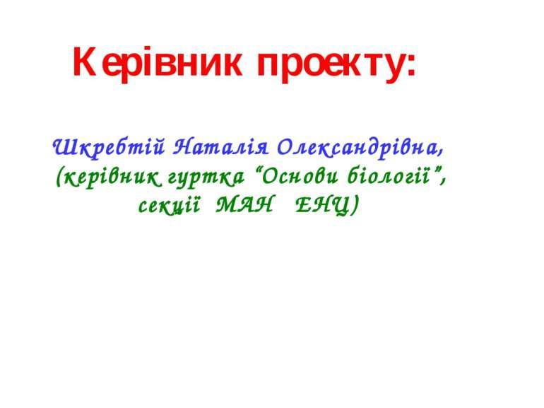 """Шкребтій Наталія Олександрівна, (керівник гуртка """"Основи біології"""", секції МА..."""