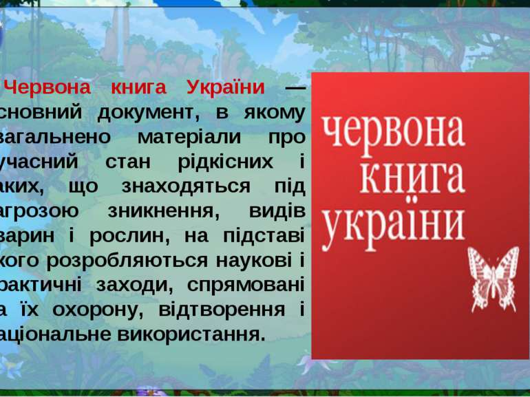 Червона книга України — основний документ, в якому узагальнено матеріали про ...