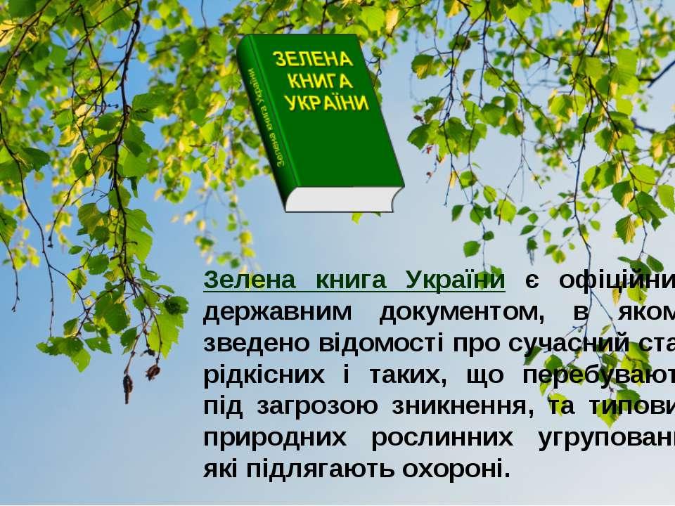 Зелена книга України є офіційним державним документом, в якому зведено відомо...