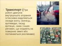 Транспорт (При роботі двигунів внутрішнього згорання інтенсивно виділяються о...