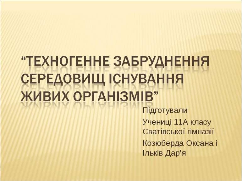 Підготували Учениці 11А класу Сватівської гімназії Козюберда Оксана і Ільків ...