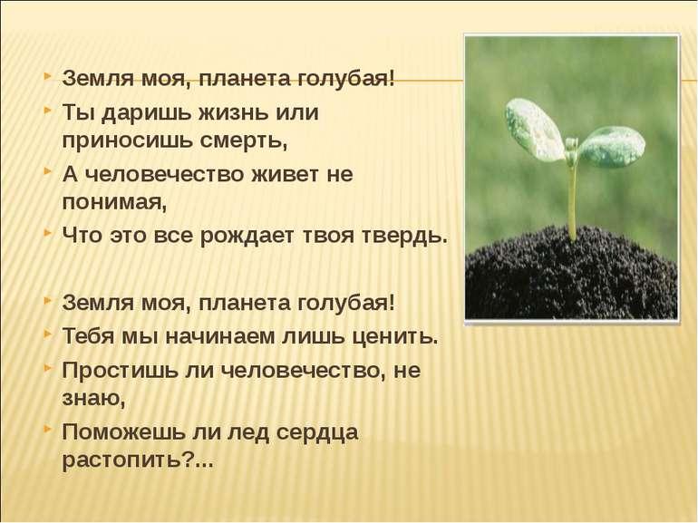 Земля моя, планета голубая! Ты даришь жизнь или приносишь смерть, А человечес...