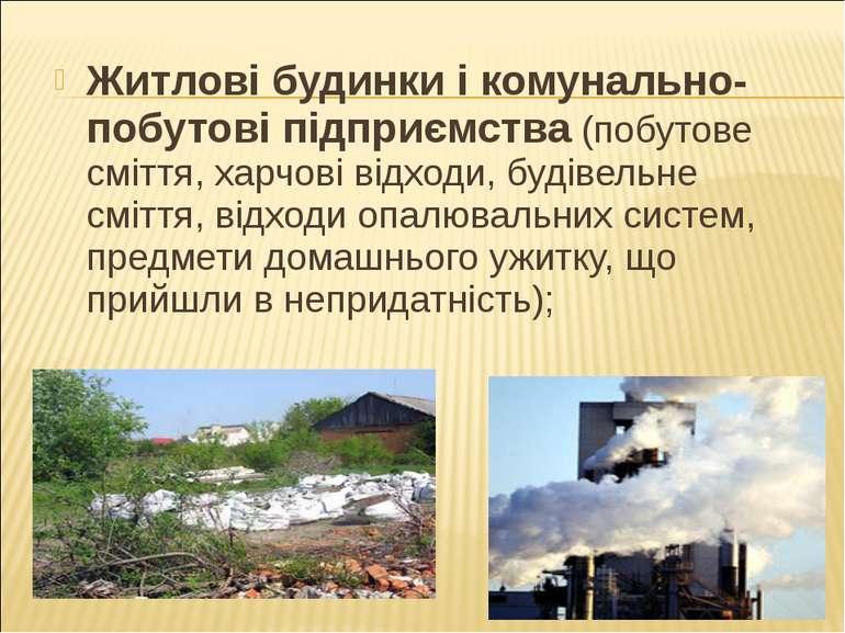 Житлові будинки і комунально-побутові підприємства (побутове сміття, харчові ...