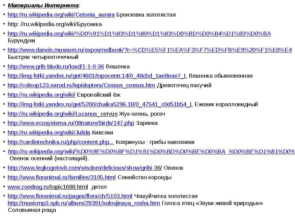 Материалы Интернета: Материалы Интернета: http://ru.wikipedia.org/wiki/Cetoni...