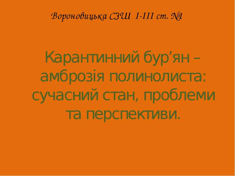 Вороновицька СЗШ І-ІІІ ст. №1 Карантинний бур'ян – амброзія полинолиста: суча...