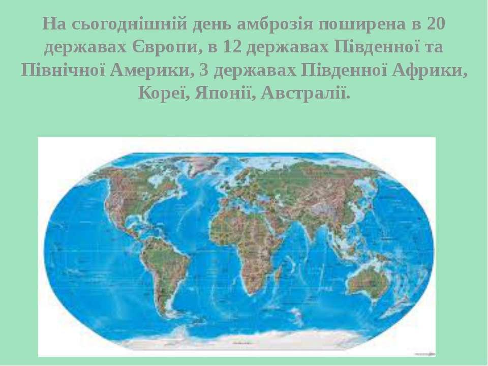 На сьогоднішній день амброзія поширена в 20 державах Європи, в 12 державах Пі...