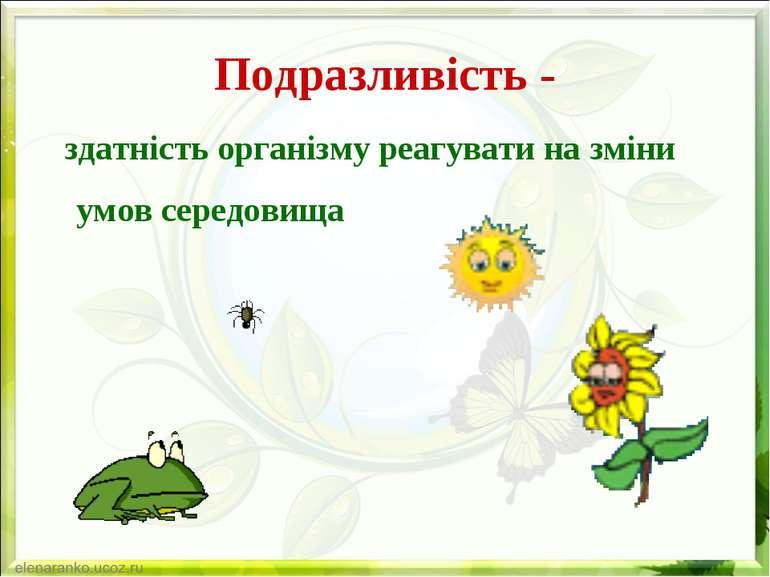 Подразливість - здатність організму реагувати на зміни умов середовища
