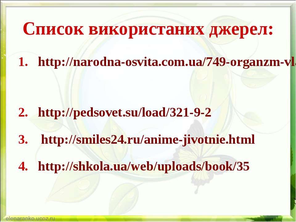 Список використаних джерел: http://narodna-osvita.com.ua/749-organzm-vlastivo...