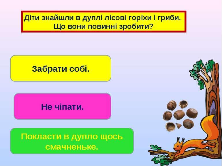 Діти знайшли в дуплі лісові горіхи і гриби. Що вони повинні зробити? Забрати ...