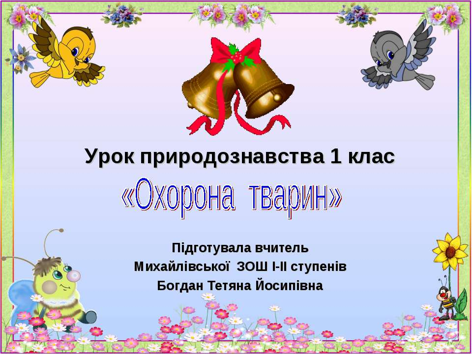 Урок природознавства 1 клас Підготувала вчитель Михайлівської ЗОШ І-ІІ ступен...