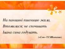 На панщині пшеницю жала, Втомилася; не спочивать Івана сина годувать. («Сон» ...