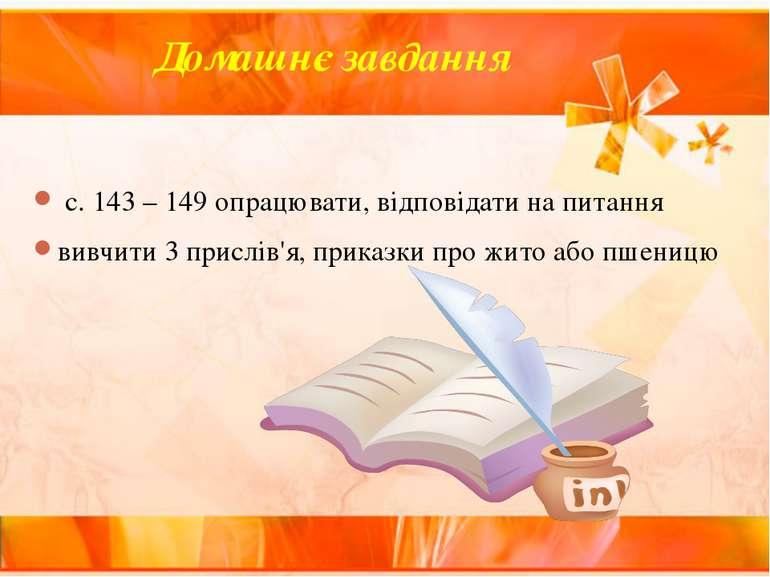 Домашнє завдання с. 143 – 149 опрацювати, відповідати на питання вивчити 3 пр...