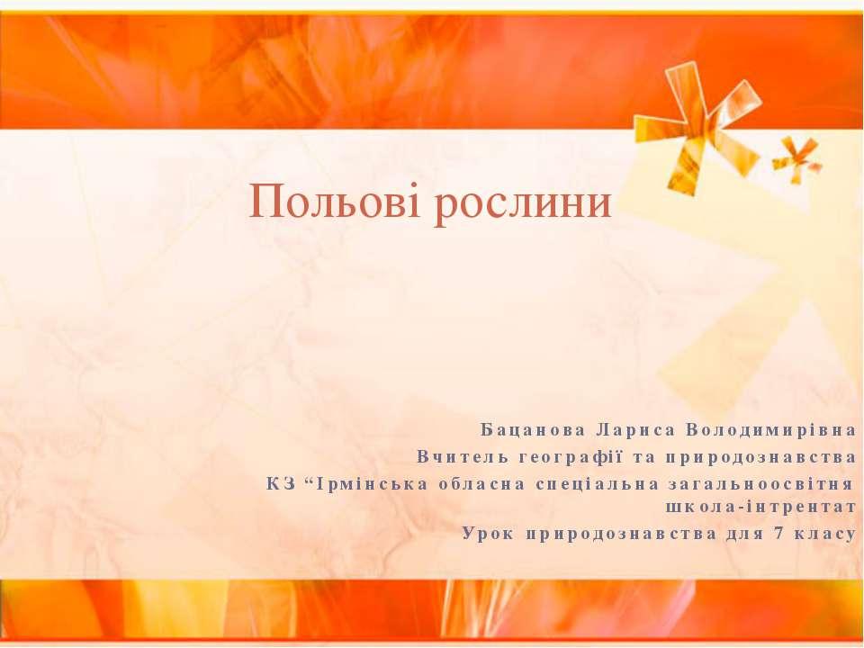 """Бацанова Лариса Володимирівна Вчитель географії та природознавства КЗ """"Ірмінс..."""