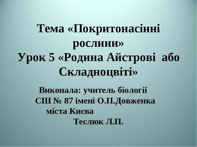 Тема «Покритонасінні рослини» Урок 5 «Родина Айстрові або Складноцвіті» Викон...