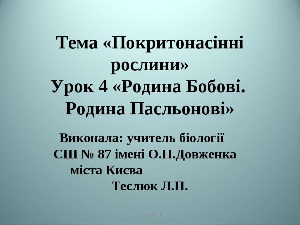 Тема «Покритонасінні рослини» Урок 4 «Родина Бобові. Родина Пасльонові» Викон...