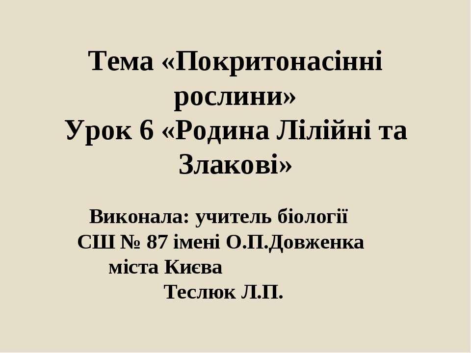 Тема «Покритонасінні рослини» Урок 6 «Родина Лілійні та Злакові» Виконала: уч...