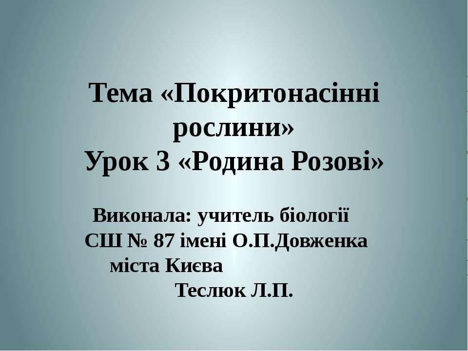 Тема «Покритонасінні рослини» Урок 3 «Родина Розові» Виконала: учитель біолог...