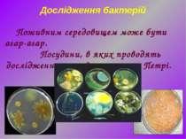 Дослідження бактерій Поживним середовищем може бути агар-агар. Посудини, в як...