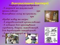 Бактерії використовуються: - в шкіряній та текстильній промисловості при вимо...