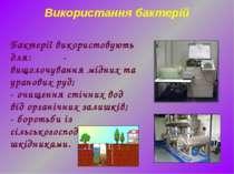 Використання бактерій Бактерії використовують для: - вищолочування мідних та ...