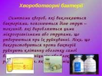 Симптоми хвороб, які викликаються бактеріями, пояснюються дією отрут – токсин...