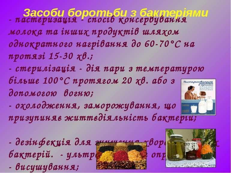 - пастеризація - спосіб консервування молока та інших продуктів шляхом однокр...