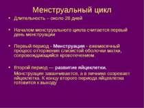 Менструальный цикл Длительность – около 28 дней Началом менструального цикла ...