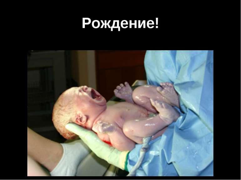 Рождение!