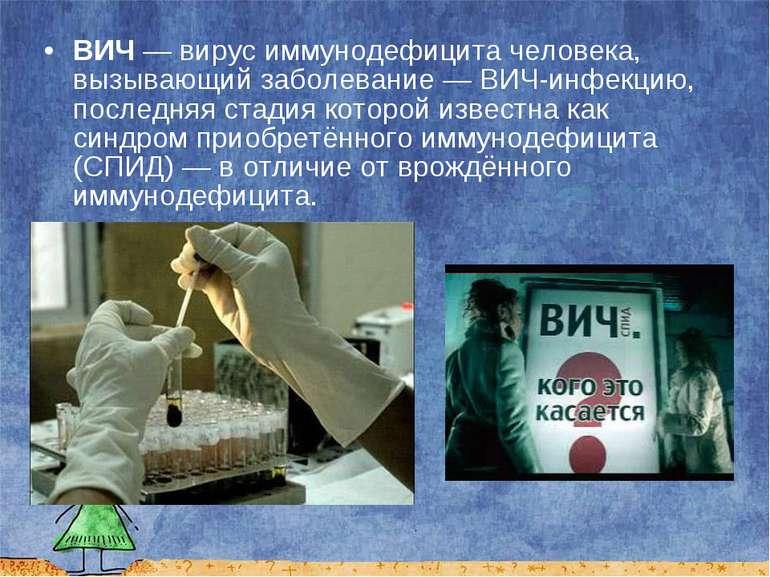 ВИЧ — вирус иммунодефицита человека, вызывающий заболевание — ВИЧ-инфекцию, п...