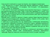 Саме поняття гербології, як науки про бур'яни, було введено професором А.В. В...