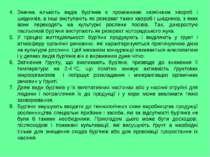 Значна кількість видів бур'янів є проміжними хазяїнами хвороб і шкідників, а ...