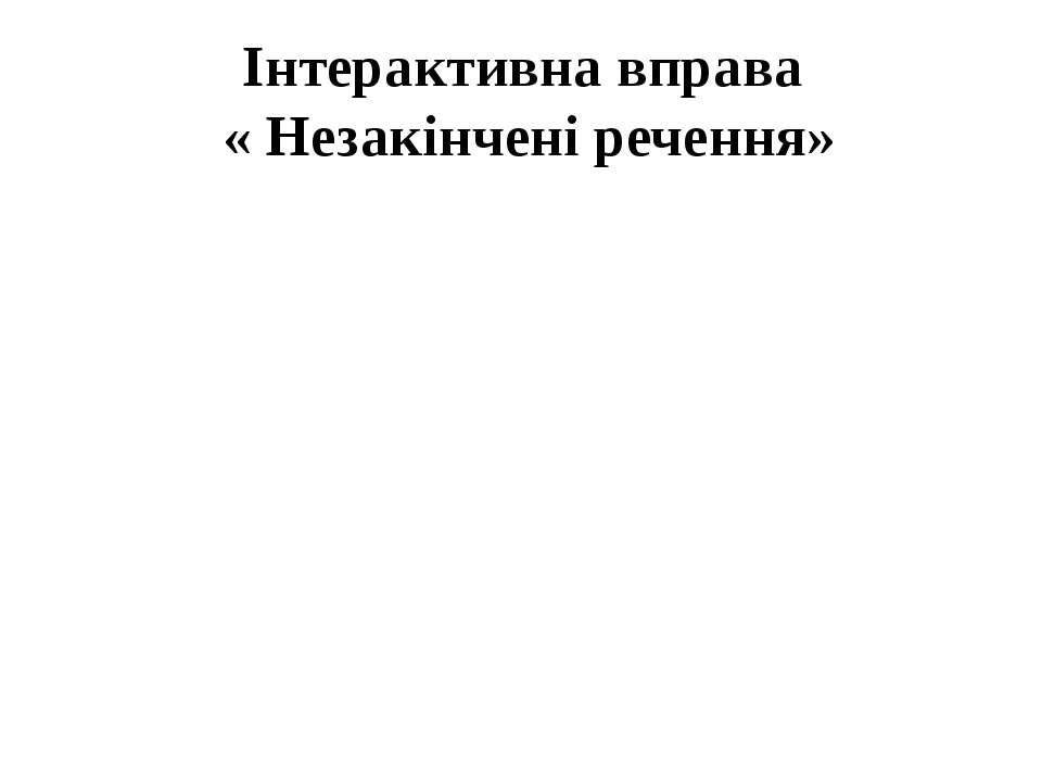 Інтерактивна вправа « Незакінчені речення»