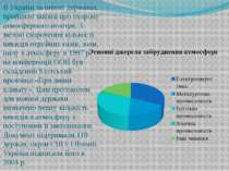 В Україні та інших державах прийнято закони про охорону атмосферного повітря....