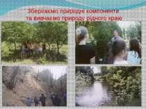Зберігаємо природні компоненти та вивчаємо природу рідного краю