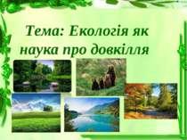 Тема: Екологія як наука про довкілля