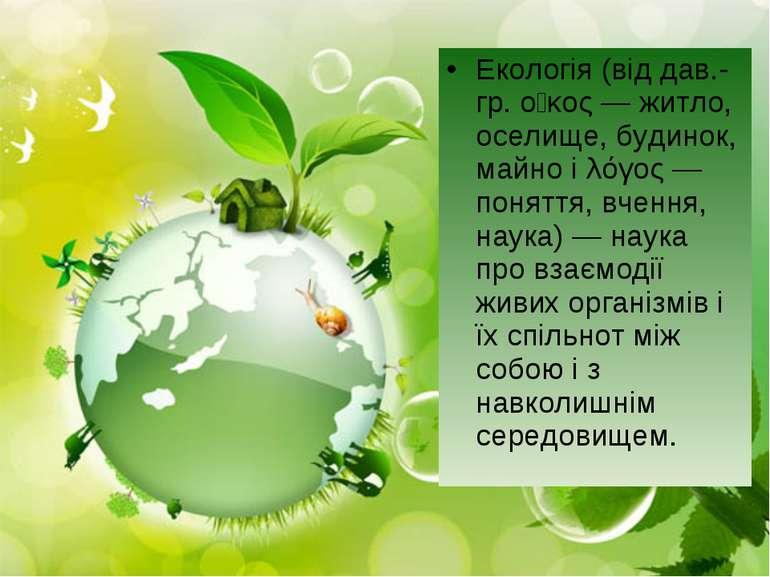 Екологія (від дав.-гр. οἶκος — житло, оселище, будинок, майно і λόγος — понят...