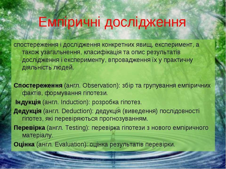 Емпіричні дослідження спостереження і дослідження конкретних явищ, експеримен...
