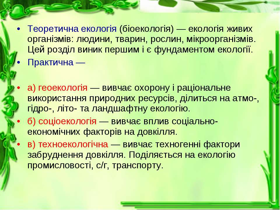 Теоретична екологія (біоекологія) — екологія живих організмів: людини, тварин...