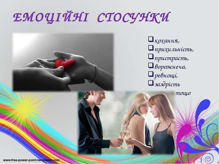 ЕМОЦІЙНІ СТОСУНКИ кохання, прихильність, пристрасть, ворожнеча, ревнощі, зазд...