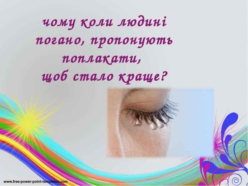 чому коли людині погано, пропонують поплакати, щоб стало краще?
